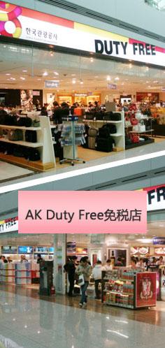 AK Duty Free免税店