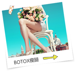 BOTOX瘦腿