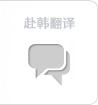 想去韩国整形但翻译问题怎么办