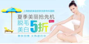 上海天大夏季美丽抢先机:5.1节重磅优惠 限时秒杀