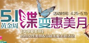 2013五一黄金周·蝶变惠美月 广西五一整形优惠放价啦!