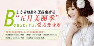 """5.1长假""""爱美变身秀"""" 东方瑞丽整形免费送"""