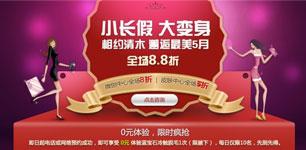 北京清木五一整形大优惠 邂逅最美5月
